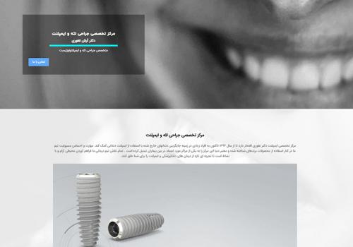 طراحی سایت مرکز ایمپلنت رشت