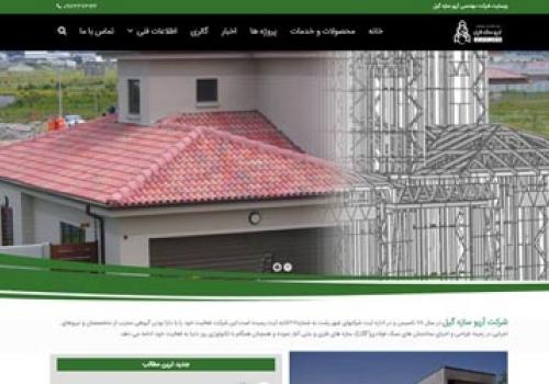 طراحی سایت شرکت آریو سازه گیل رشت