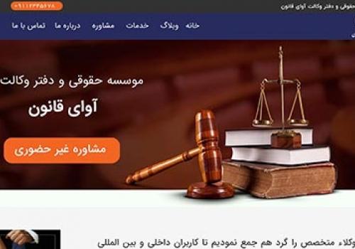 طراحی سایت وکالت آوای قانون رشت