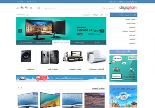 طراحی سایت فروشگاهی دیجی گیلان