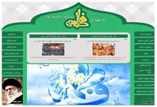 طراحی سایت مسجد فاطمیه رشت