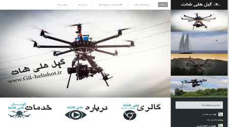 طراحی سایت شرکت گیل هلی شات