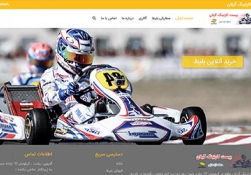 طراحی سایت کارتینگ گیلان