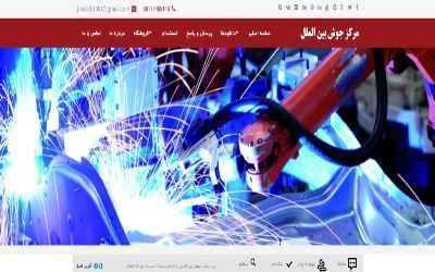 طراحی سایت شرکت جوش بین الملل