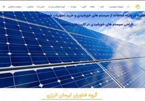 طراحی سایت گروه تحقیقاتی ایرمان انرژی
