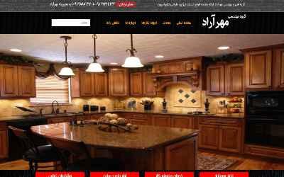 طراحی سایت شرکت مهرآراد