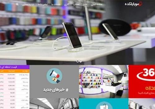 طراحی سایت موبایلکده رشت