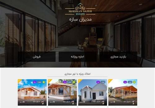 طراحی سایت مدیران سازه انزلی