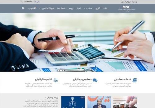 طراحی سایت شرکت حسابداری رشت