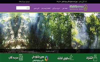 طراحی سایت شرکت سبزکاران